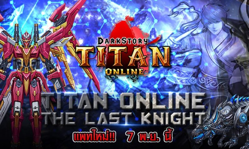 DarkStory แพทช์ใหม่ Titan Online: The Last Knight มา 7 พ.ย.นี้