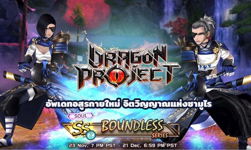 Dragon Project อัพอสูรใหม่ จิตวิญญาณแห่งซามูไร