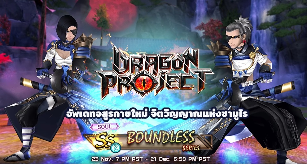 Dragon Project241117 00