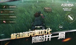 Tencent เปิดตัวเกมแนว Battle Royale คล้าย PUBG มาก
