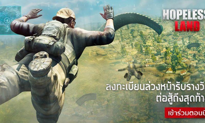 Hopeless Land เกมมือถือเอาตัวรอดสไตล์ PUBG จัดให้ลงทะเบียนล่วงหน้า