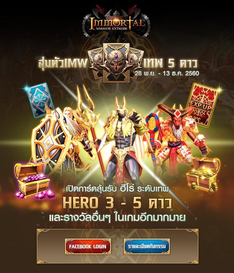Immortal Warrior Extreme281117 4