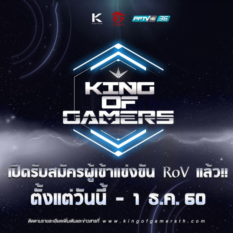 King of Gamers271117 0
