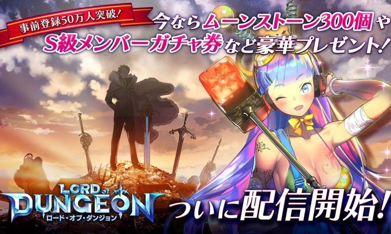 โหลดเลย Lord of Dungeon เกมสร้างเมืองลงดันสายพันธุ์ญี่ปุ่น