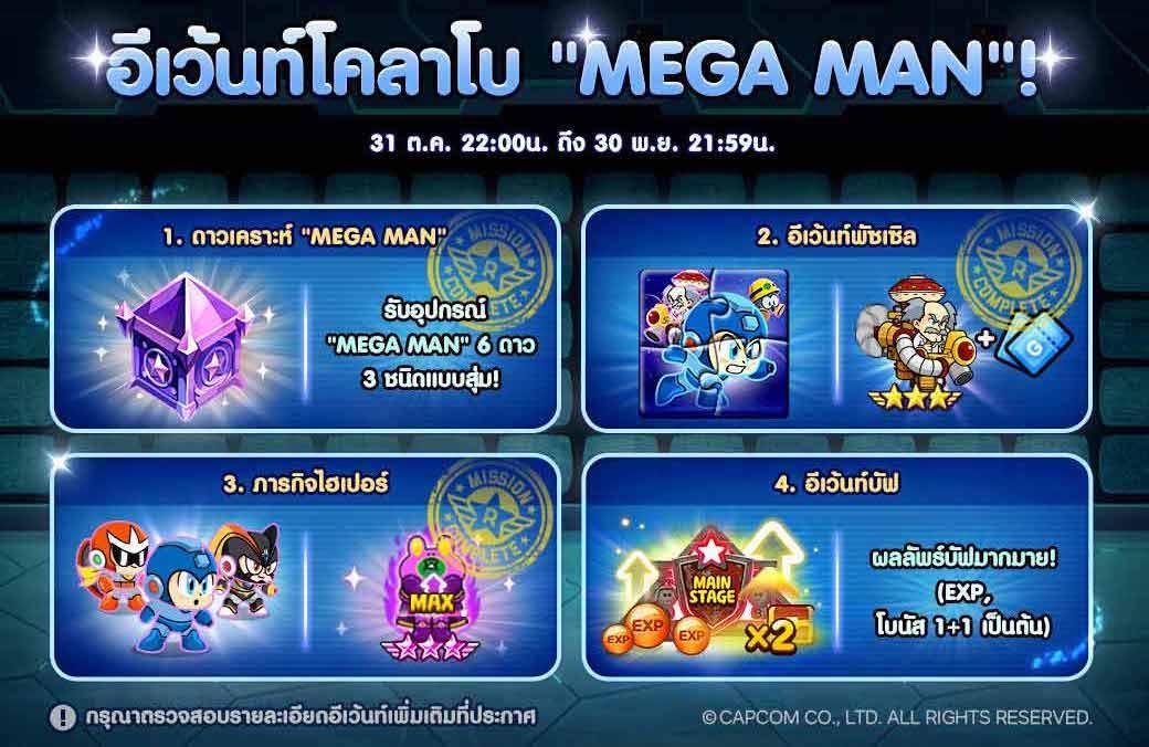 MEGA MAN71117 4