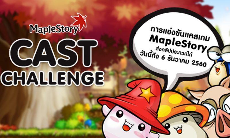 งานแข่งแคสก็มา MapleStory Cast Challenge ส่งคลิปให้ไวเลย