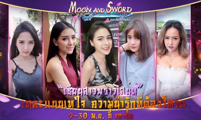 Moon&Sword กระบี่แสงจันทร์ ชวนโหวตเซียนสาวพราวเสน่ห์