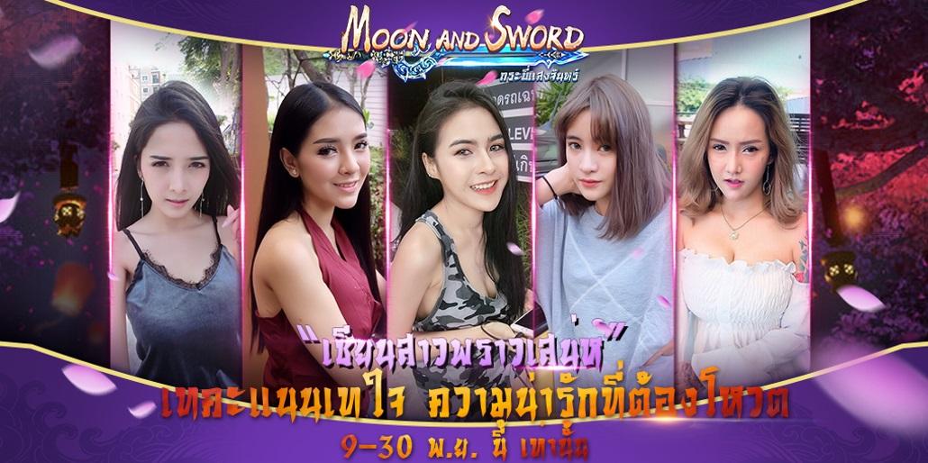 MoonSword231117 1