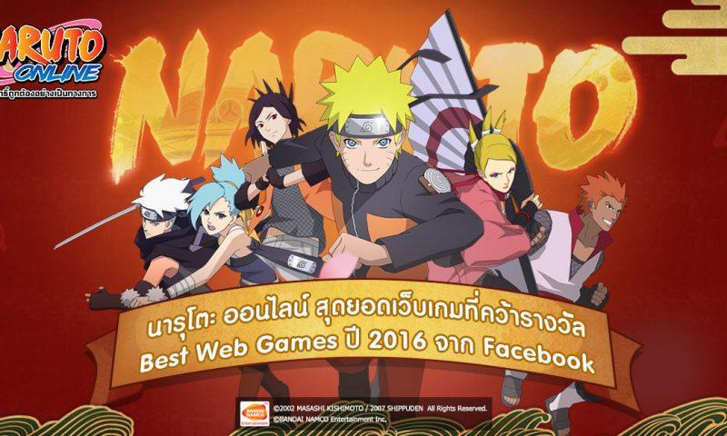 Naruto Online เวอร์ชั่นไทย ระบบการเล่นเกม