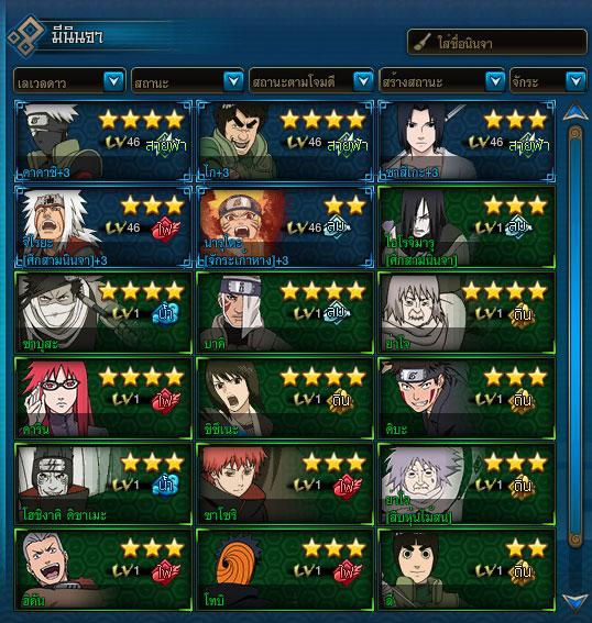 Naruto Online211117 10