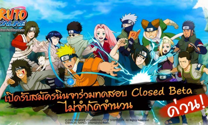 ให้ไว Naruto Online เซิร์ฟไทย รอบ CBT เหลือเวลาอีกแค่ 2 วัน