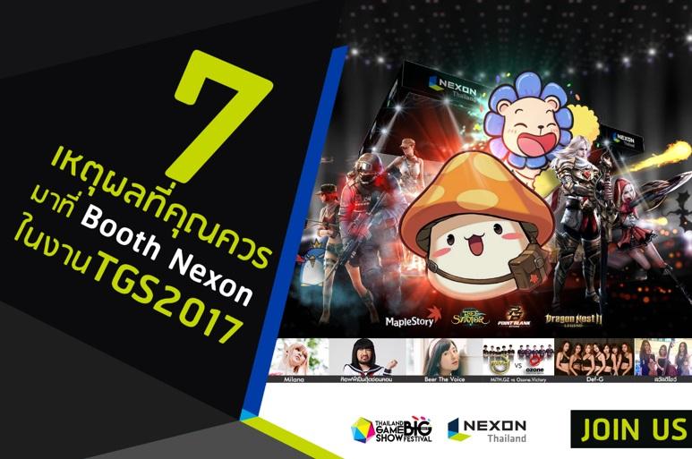 Nexon11117 1