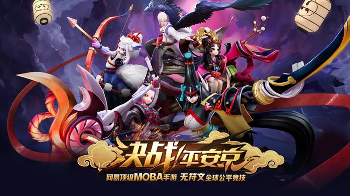 เผยข้อมูล Onmyoji เวอร์ชั่น MOBA ไม่มีระบบสุ่มฮีโร่