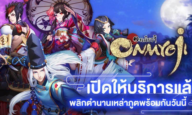 Onmyoji เวอร์ชั่นไทย ลงสโตร์พร้อมปราบภูติแล้ว ทั้ง Android และ iOS