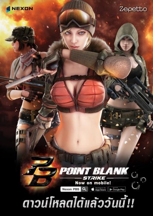 Point Blank Strike21117 0