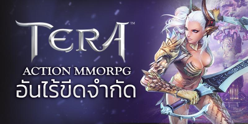 TERA Online ระบบ Action แบบ Non Target