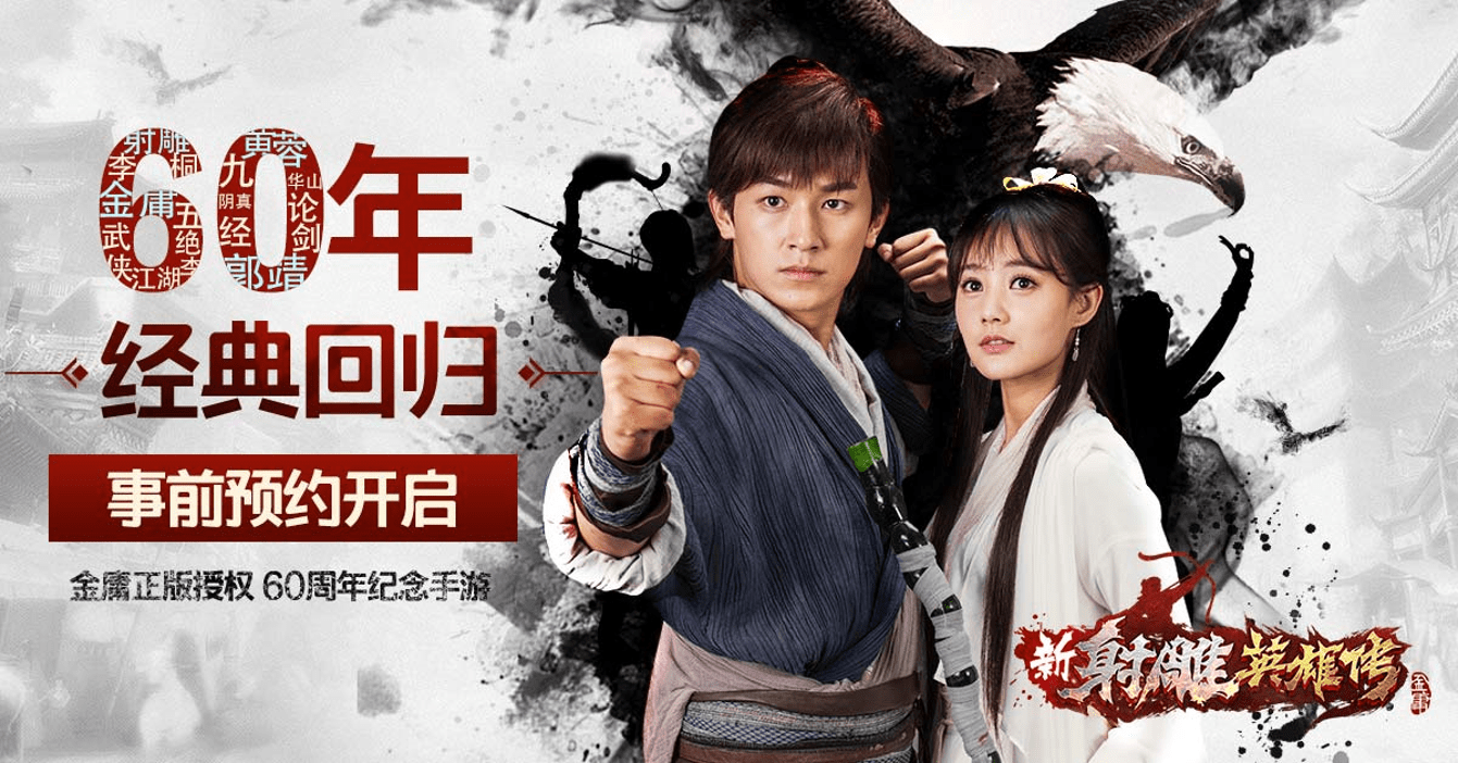 The Legend of the Condor Heroes 22112017 01