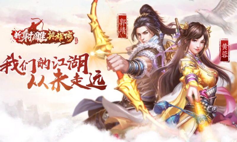The Legend Of Condor Heroes เปิดลงทะเบียนล่วงหน้าในสิงคโปร์และมาเล