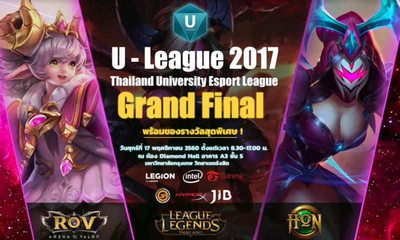 U – League 2017 รอบ Grand Final ศึก 16 มหาวิทยาลัยร่วมแข่ง 17 พ.ย.นี้