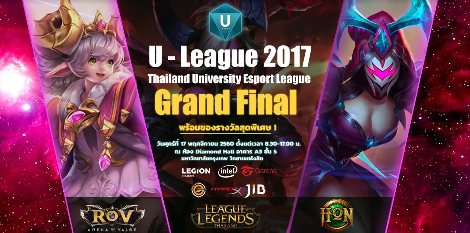 U League151117 0