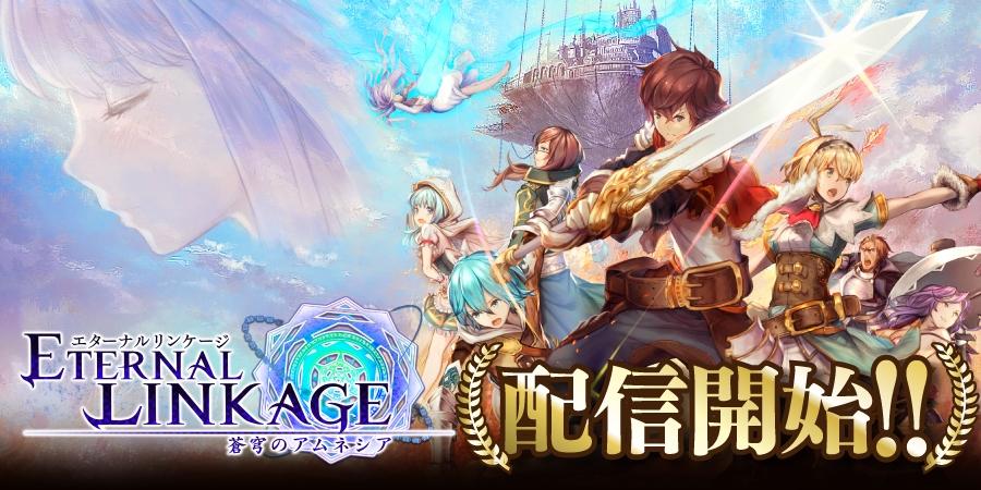 สนมั้ย Eternal Linkage เกมมือถือ RPG อนิเมะตัวใหม่ ลงสโตร์ญี่ปุ่นแล้ว