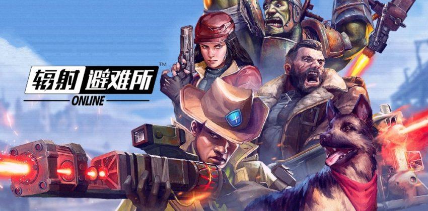 รอเล่นเลย Fallout Shelter Online เกมมือถือพัฒนาจาก IP เกมยอดฮิต