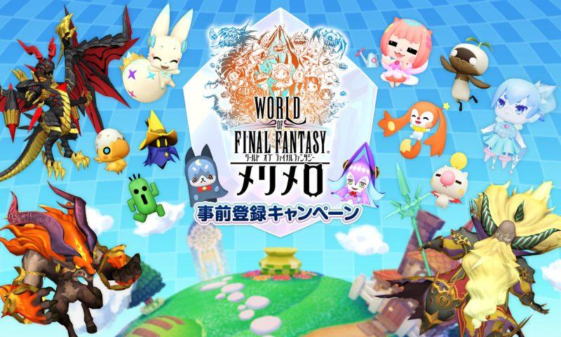 น่ารักไปไหน Final Fantasy Meli Melo เกมมือถือ RPG เลี้ยงมอนจากซีรี่ส์ FF