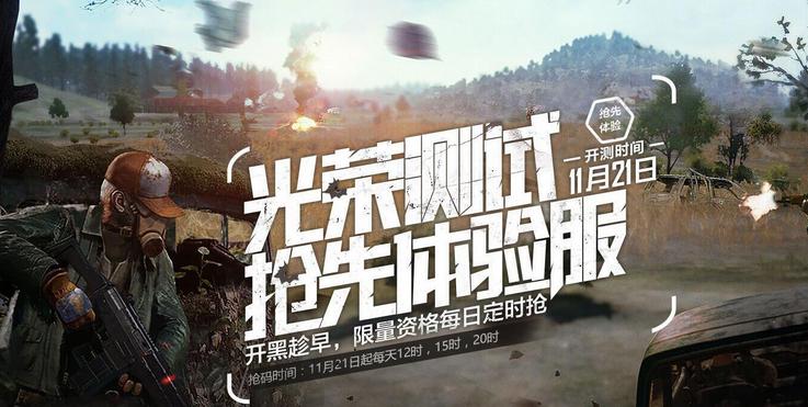 เกมล่าหัวเริ่มแล้ว Glorious Mission : PUBG เวอร์ชั่นจีน เปิดให้บริการวันนี้