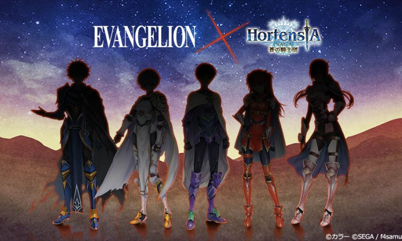 Evangalion บุกเกม Hortensia Saga มหาสงครามพิพากษาข้ามโลก