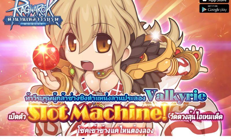 RO ตำนานวีรบุรุษ Mobile รื้อระบบลานประลอง Valkyrie
