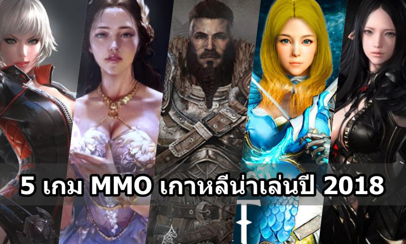 5 อันดับเกมออนไลน์ MMO จากเกาหลี น่าเล่นปี 2018