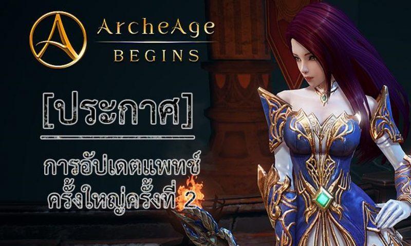 ArcheAge Begins อัพมหากาพย์บทใหม่องก์ที่ 8 แผนที่ล่าบอสในตำนาน