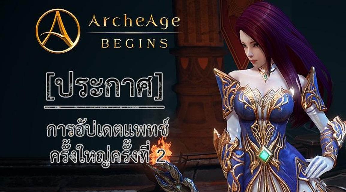 ArcheAge Begins141217 1