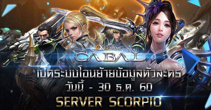 Cabal Extreme เปิดระบบให้โอนย้ายข้อมูลตัวละครเพิ่มเติม