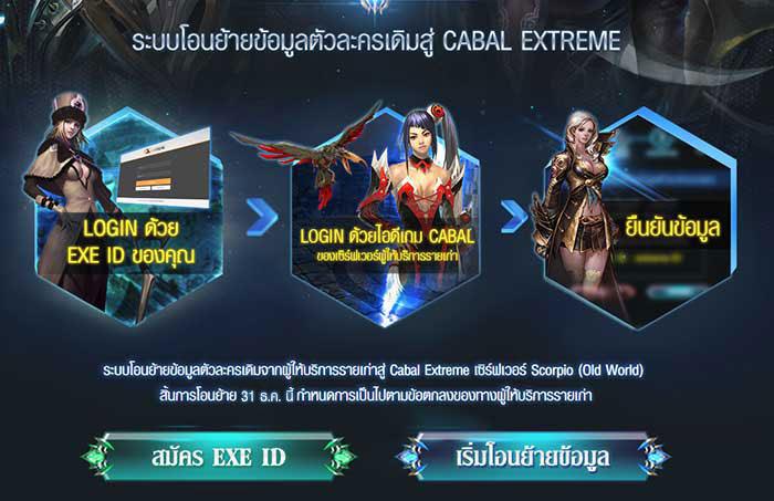 Cabal Extreme211217 2