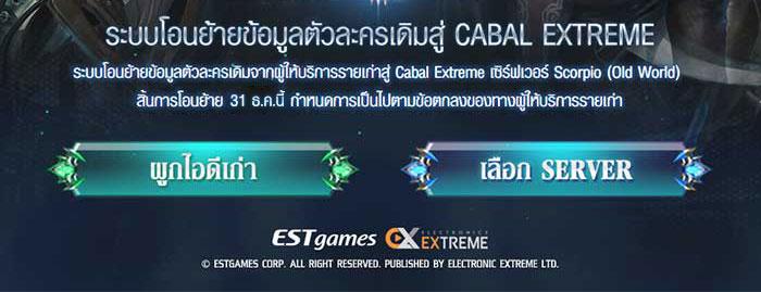 Cabal Extreme211217 3