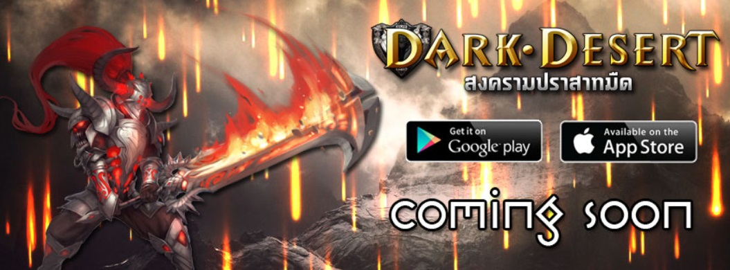Dark Desert201217 0