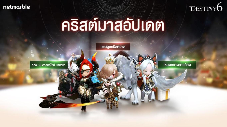 Destiny 6 201217 0