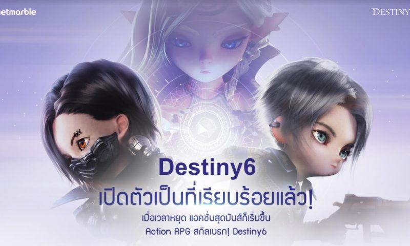 Destiny 6 เกมมือถือใหม่ดีกรีแรง ลงสโตร์ให้มันส์ทั่วเอเชีย รวมถึงไทย