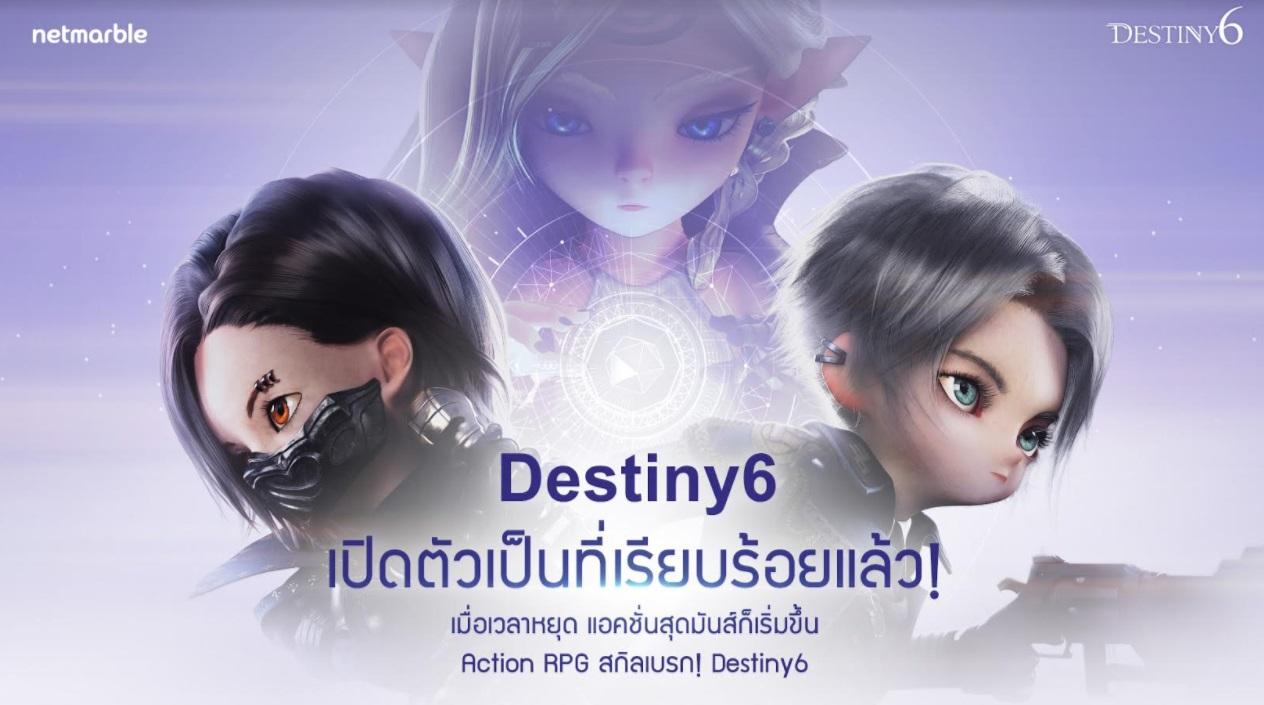 Destiny 6 71217 1