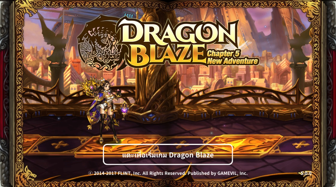Dragon Blaze11217 1