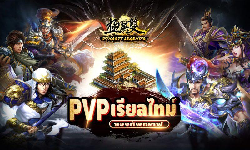 Dynasty Legends เพิ่มระบบ PVP กับ PK มาให้บู๊จอสั่น