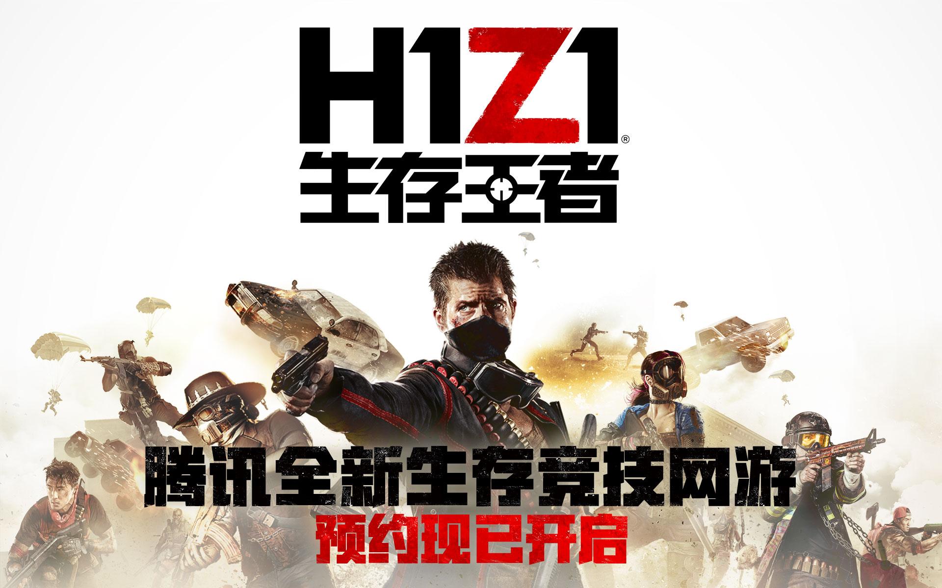 H1Z1 China 00