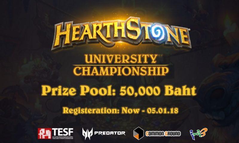 Hearthstone Thailand University Tournament 2018 ศึก 15 สถาบัน
