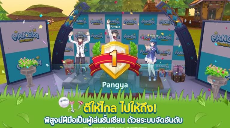 LINE PANGYA141217 5