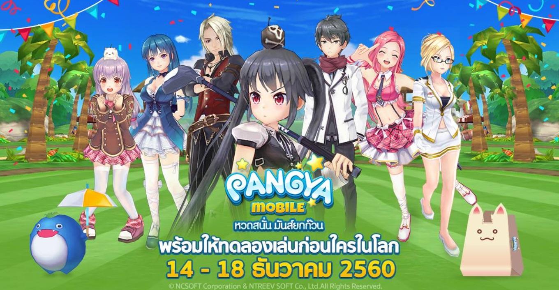 LINE PANGYA71217 1