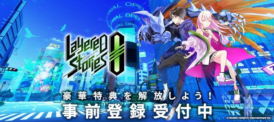มาตามนัด LayereD Stories 0 เกมโมบาย RPG ตัวแรงจาก Bandai