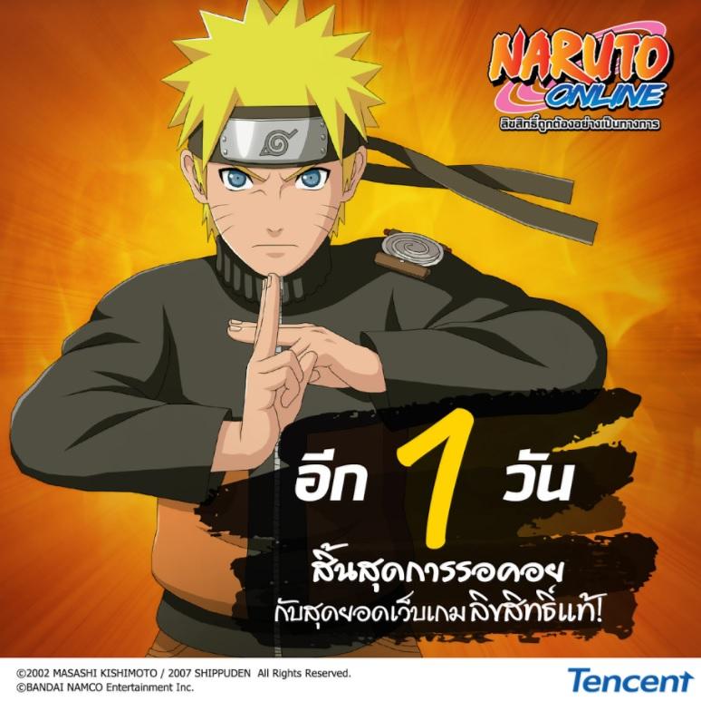 Naruto Online201217 1