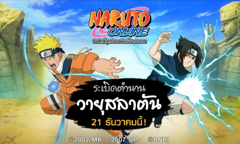 Naruto Online เวอร์ชั่นภาษาไทย พร้อม OB ระเบิดสงครามนินจา 21 ธ.ค. นี้