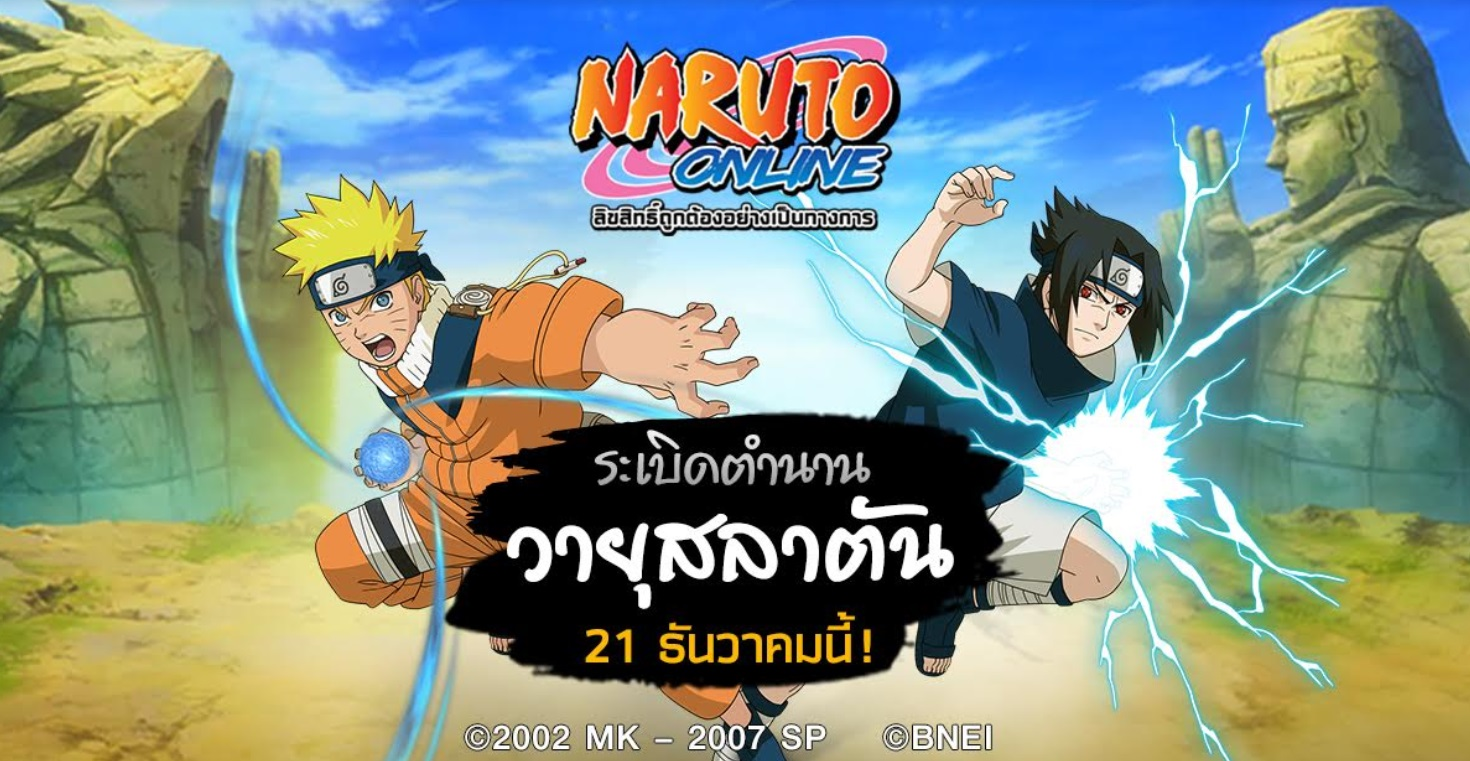 Naruto Online201217 2
